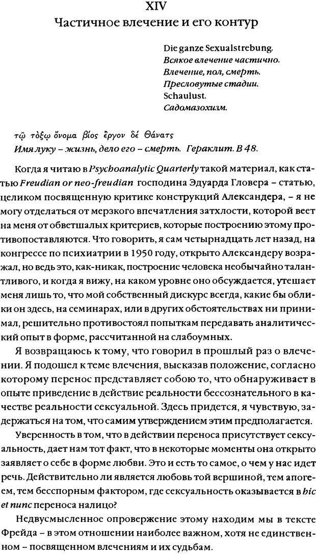 DJVU. Семинары. Книга 11. Четыре основные понятия психоанализа. Лакан Ж. Страница 181. Читать онлайн