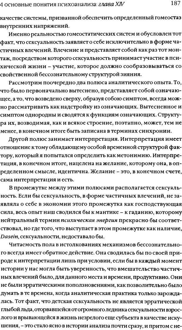 DJVU. Семинары. Книга 11. Четыре основные понятия психоанализа. Лакан Ж. Страница 183. Читать онлайн