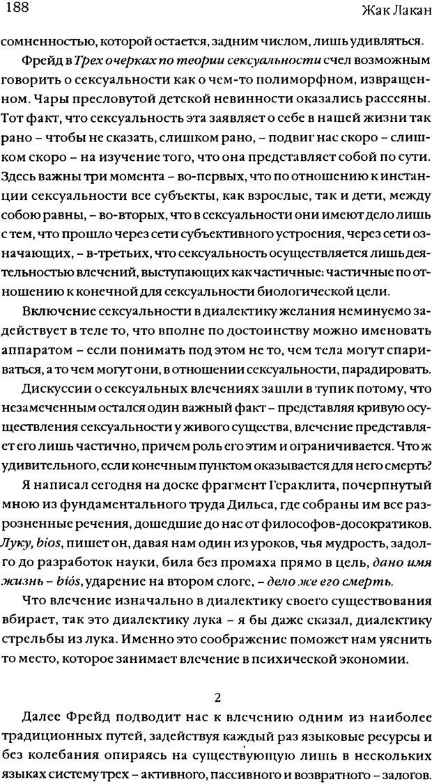 DJVU. Семинары. Книга 11. Четыре основные понятия психоанализа. Лакан Ж. Страница 184. Читать онлайн