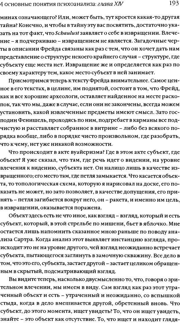 DJVU. Семинары. Книга 11. Четыре основные понятия психоанализа. Лакан Ж. Страница 189. Читать онлайн