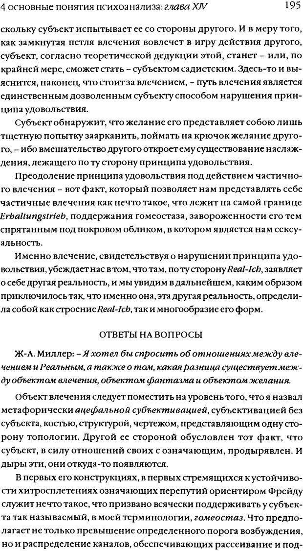 DJVU. Семинары. Книга 11. Четыре основные понятия психоанализа. Лакан Ж. Страница 191. Читать онлайн