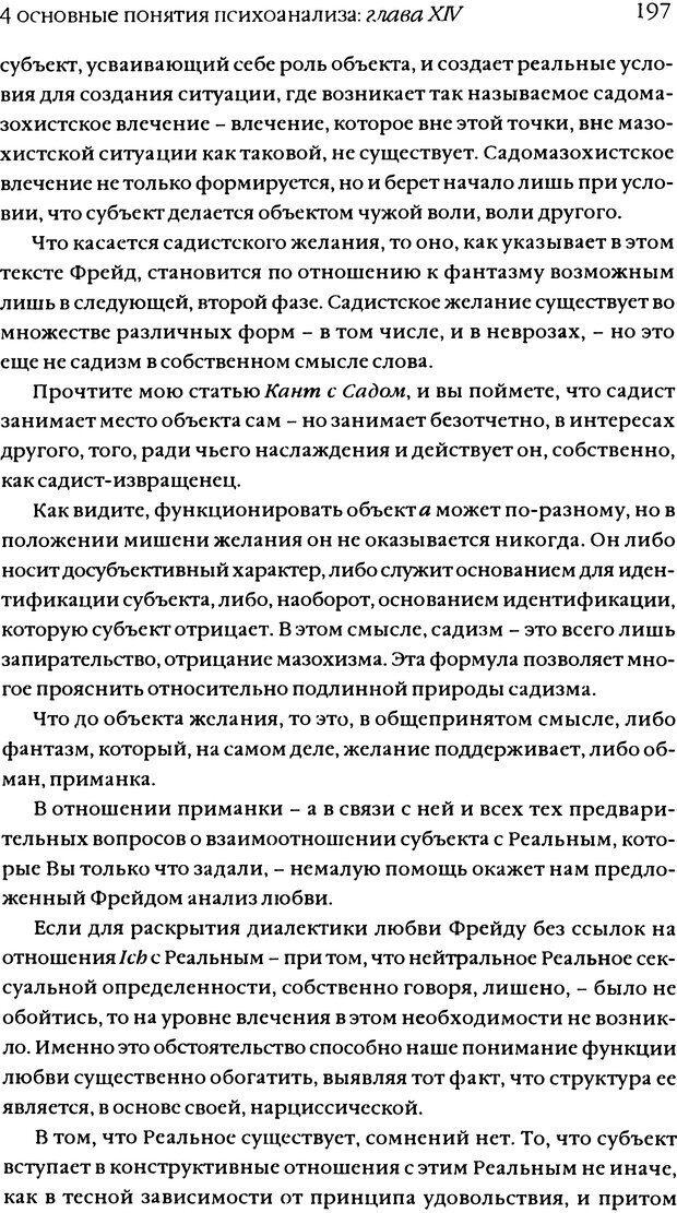 DJVU. Семинары. Книга 11. Четыре основные понятия психоанализа. Лакан Ж. Страница 193. Читать онлайн