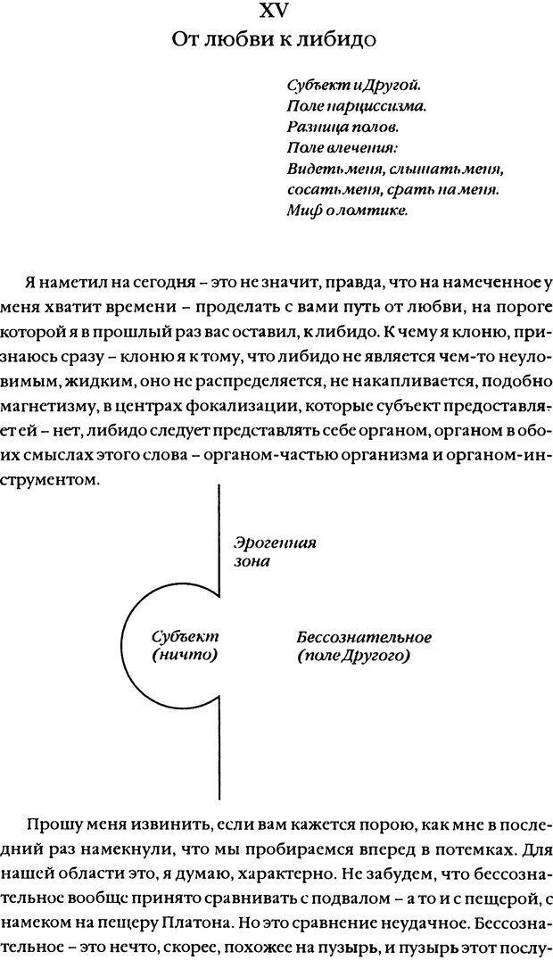 DJVU. Семинары. Книга 11. Четыре основные понятия психоанализа. Лакан Ж. Страница 195. Читать онлайн
