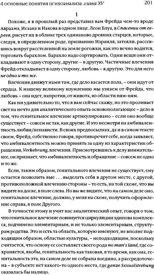 DJVU. Семинары. Книга 11. Четыре основные понятия психоанализа. Лакан Ж. Страница 197. Читать онлайн