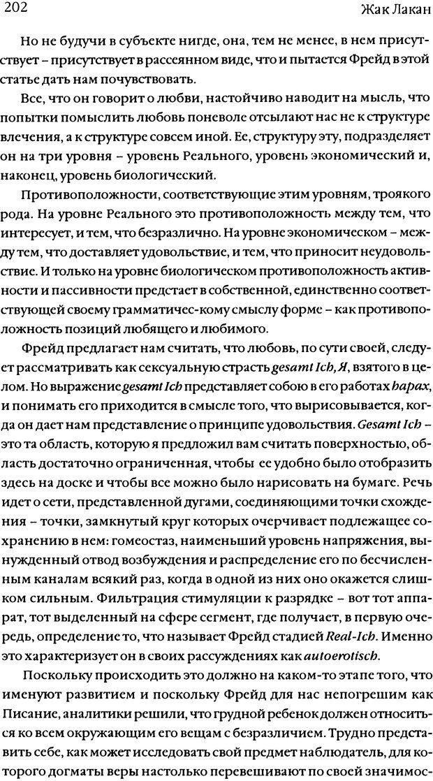 DJVU. Семинары. Книга 11. Четыре основные понятия психоанализа. Лакан Ж. Страница 198. Читать онлайн