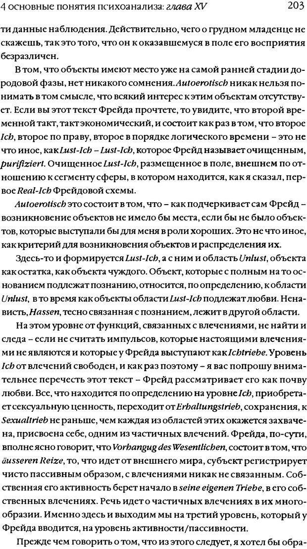 DJVU. Семинары. Книга 11. Четыре основные понятия психоанализа. Лакан Ж. Страница 199. Читать онлайн