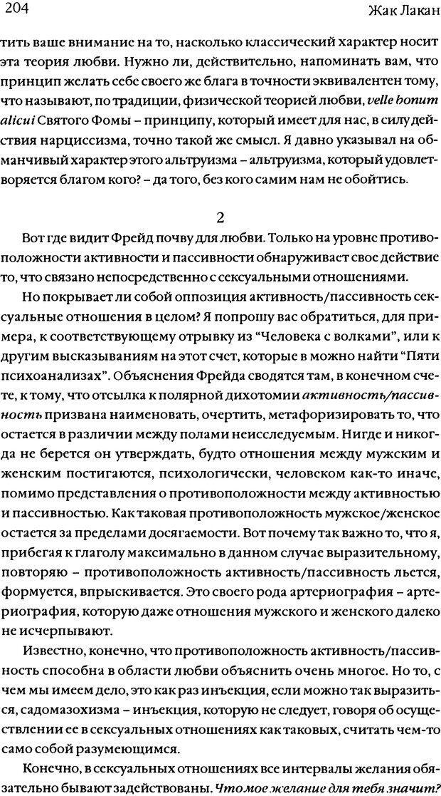 DJVU. Семинары. Книга 11. Четыре основные понятия психоанализа. Лакан Ж. Страница 200. Читать онлайн