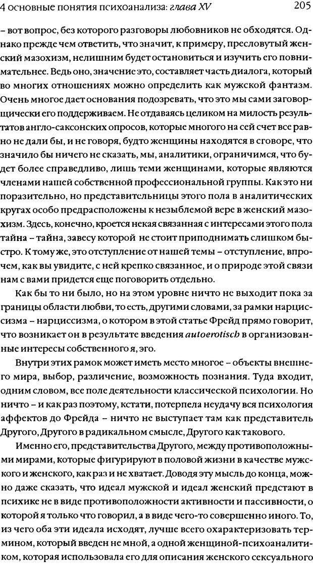 DJVU. Семинары. Книга 11. Четыре основные понятия психоанализа. Лакан Ж. Страница 201. Читать онлайн