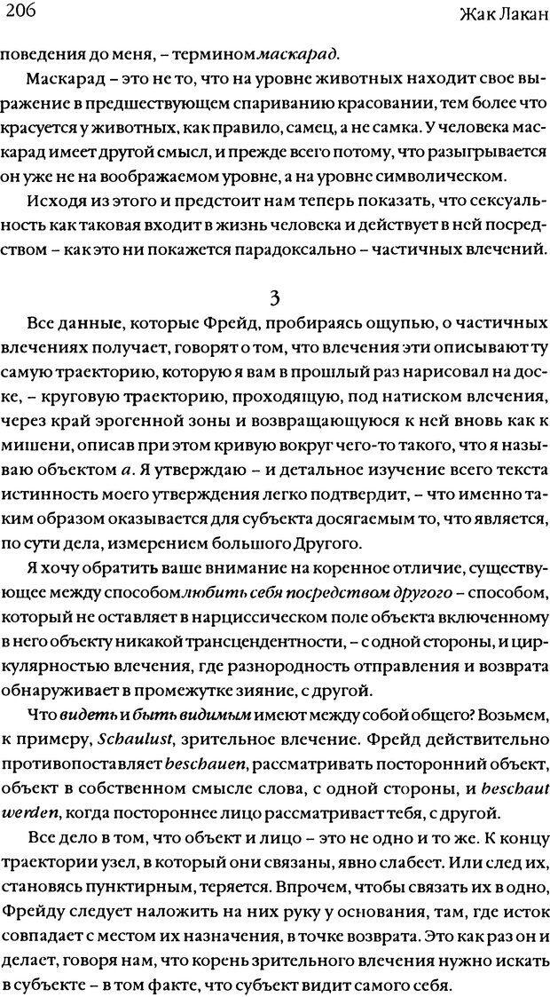 DJVU. Семинары. Книга 11. Четыре основные понятия психоанализа. Лакан Ж. Страница 202. Читать онлайн