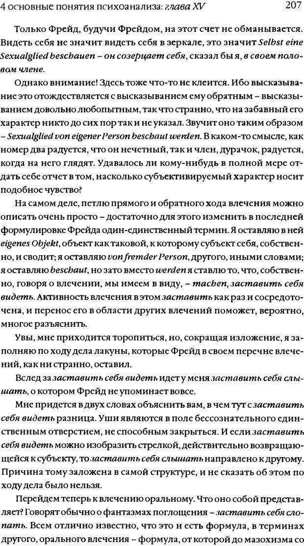 DJVU. Семинары. Книга 11. Четыре основные понятия психоанализа. Лакан Ж. Страница 203. Читать онлайн