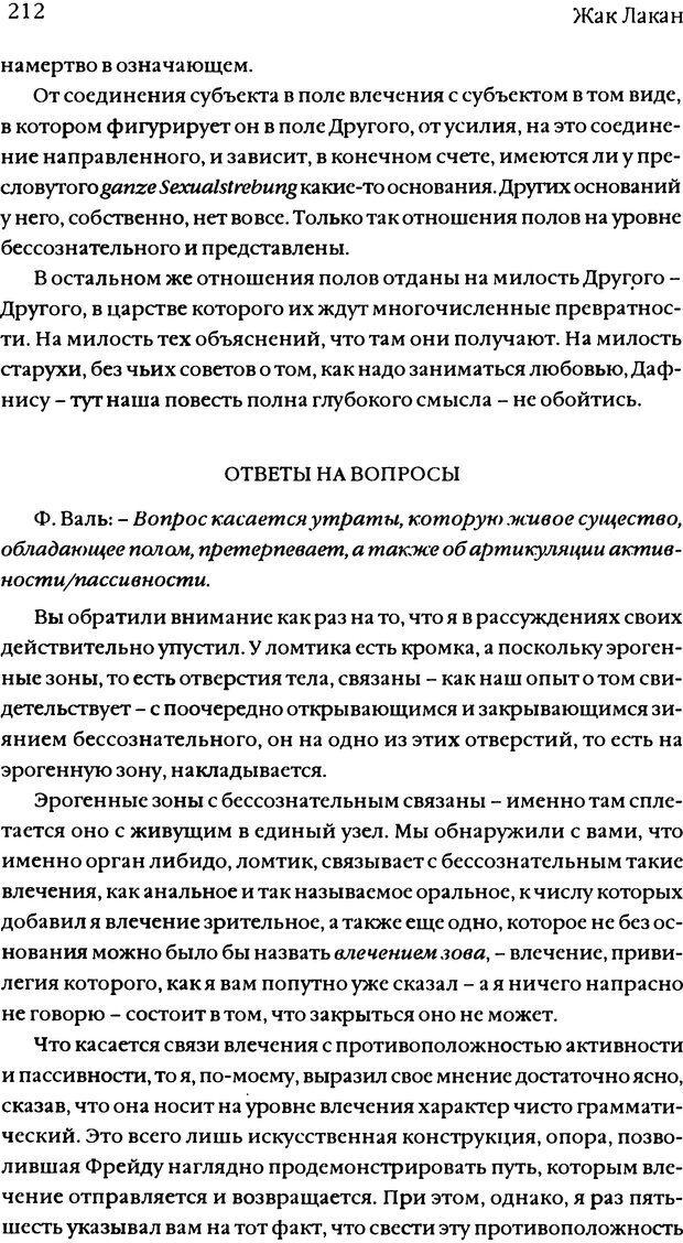 DJVU. Семинары. Книга 11. Четыре основные понятия психоанализа. Лакан Ж. Страница 208. Читать онлайн