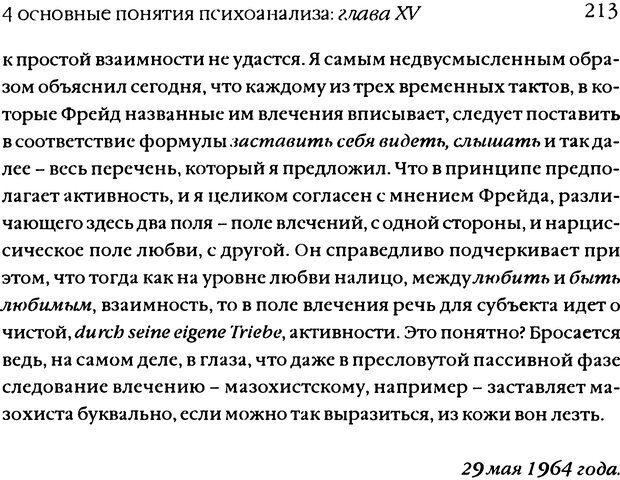 DJVU. Семинары. Книга 11. Четыре основные понятия психоанализа. Лакан Ж. Страница 209. Читать онлайн