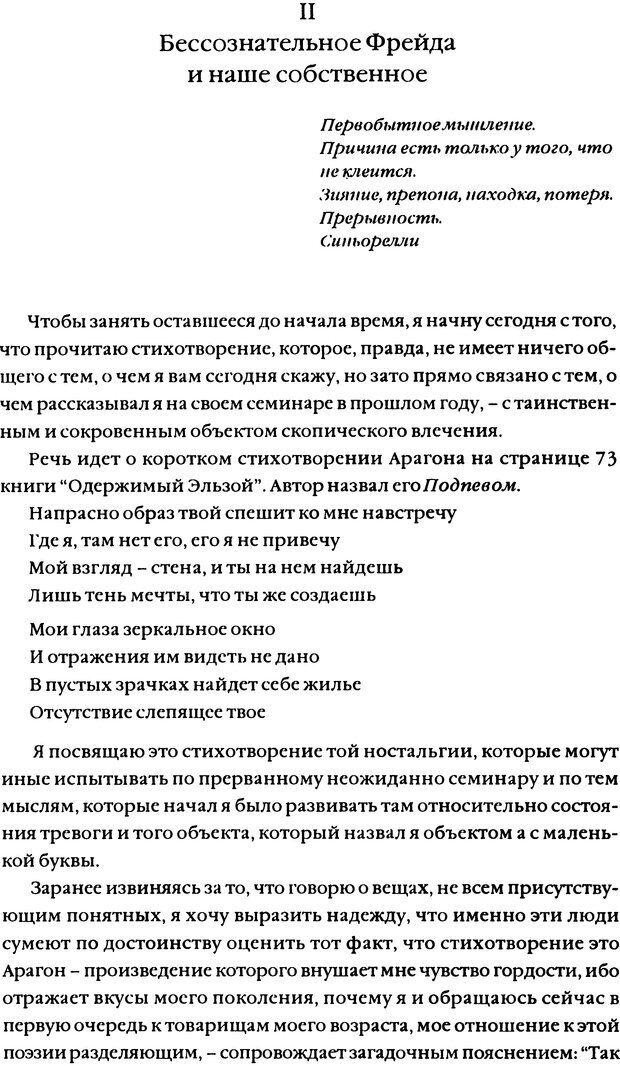 DJVU. Семинары. Книга 11. Четыре основные понятия психоанализа. Лакан Ж. Страница 21. Читать онлайн