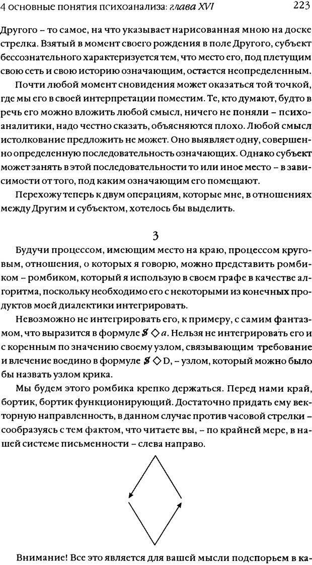 DJVU. Семинары. Книга 11. Четыре основные понятия психоанализа. Лакан Ж. Страница 217. Читать онлайн