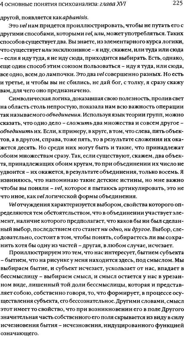 DJVU. Семинары. Книга 11. Четыре основные понятия психоанализа. Лакан Ж. Страница 219. Читать онлайн