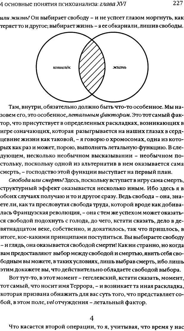 DJVU. Семинары. Книга 11. Четыре основные понятия психоанализа. Лакан Ж. Страница 221. Читать онлайн