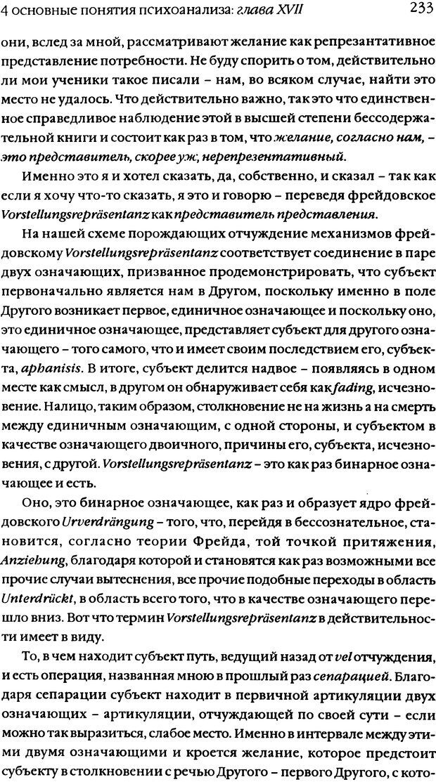 DJVU. Семинары. Книга 11. Четыре основные понятия психоанализа. Лакан Ж. Страница 227. Читать онлайн