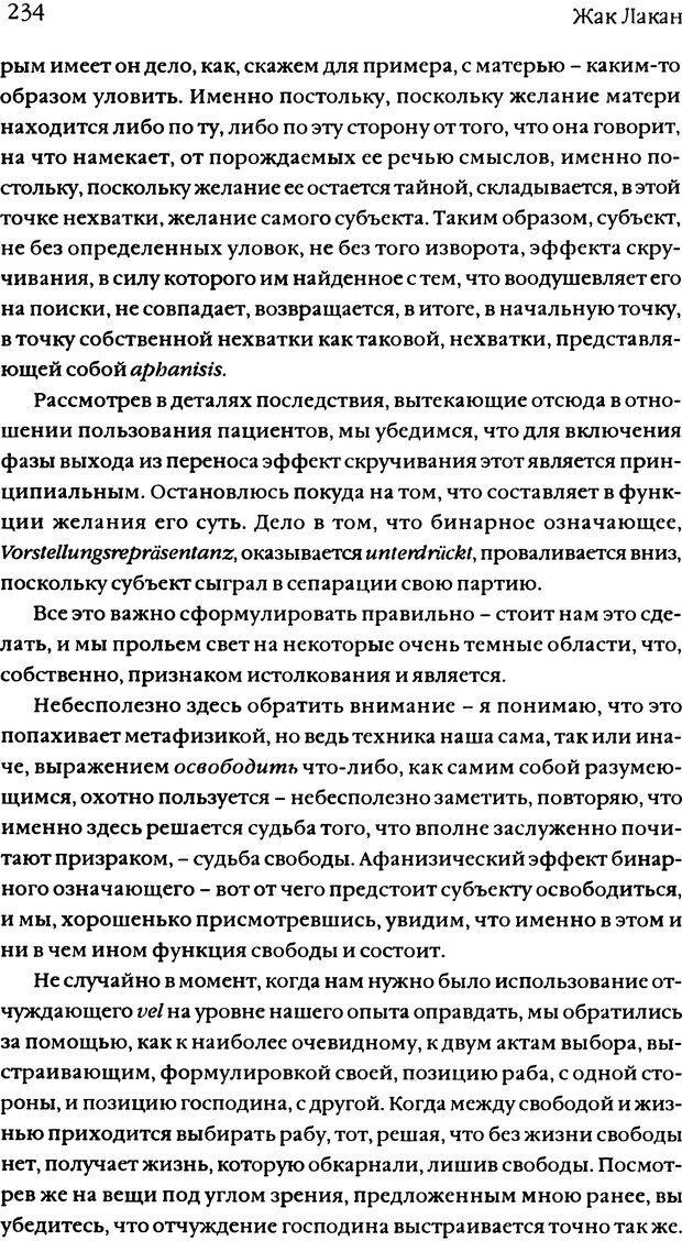 DJVU. Семинары. Книга 11. Четыре основные понятия психоанализа. Лакан Ж. Страница 228. Читать онлайн