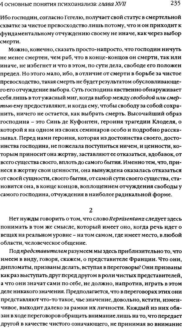 DJVU. Семинары. Книга 11. Четыре основные понятия психоанализа. Лакан Ж. Страница 229. Читать онлайн