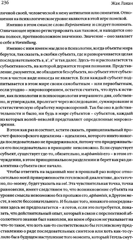 DJVU. Семинары. Книга 11. Четыре основные понятия психоанализа. Лакан Ж. Страница 230. Читать онлайн