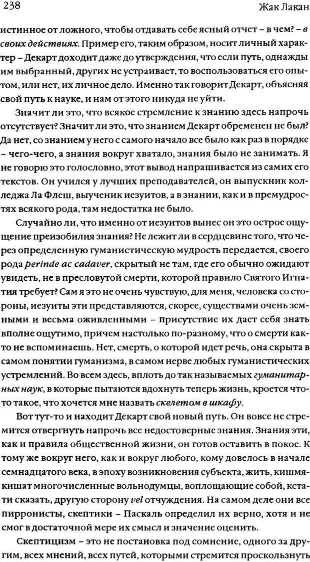 DJVU. Семинары. Книга 11. Четыре основные понятия психоанализа. Лакан Ж. Страница 232. Читать онлайн