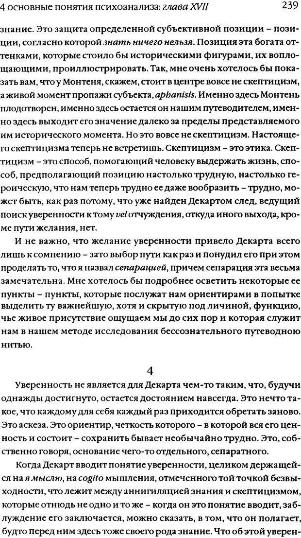 DJVU. Семинары. Книга 11. Четыре основные понятия психоанализа. Лакан Ж. Страница 233. Читать онлайн