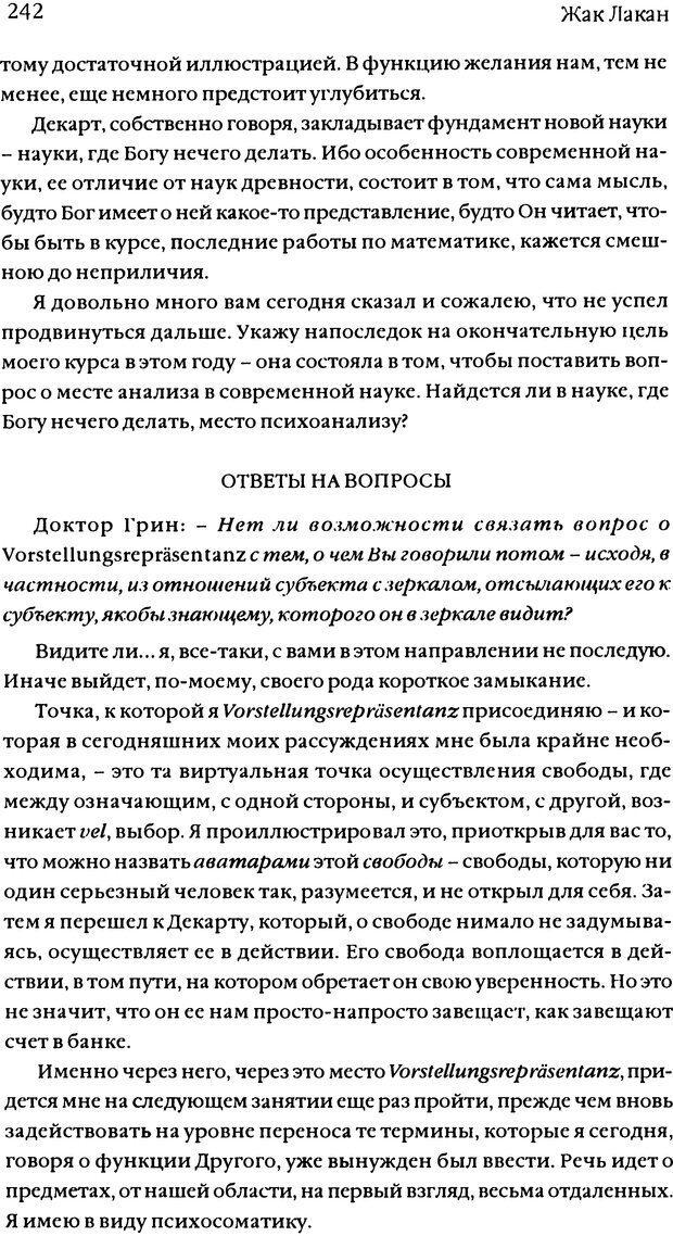 DJVU. Семинары. Книга 11. Четыре основные понятия психоанализа. Лакан Ж. Страница 236. Читать онлайн