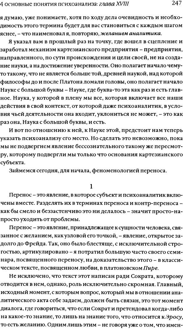 DJVU. Семинары. Книга 11. Четыре основные понятия психоанализа. Лакан Ж. Страница 241. Читать онлайн