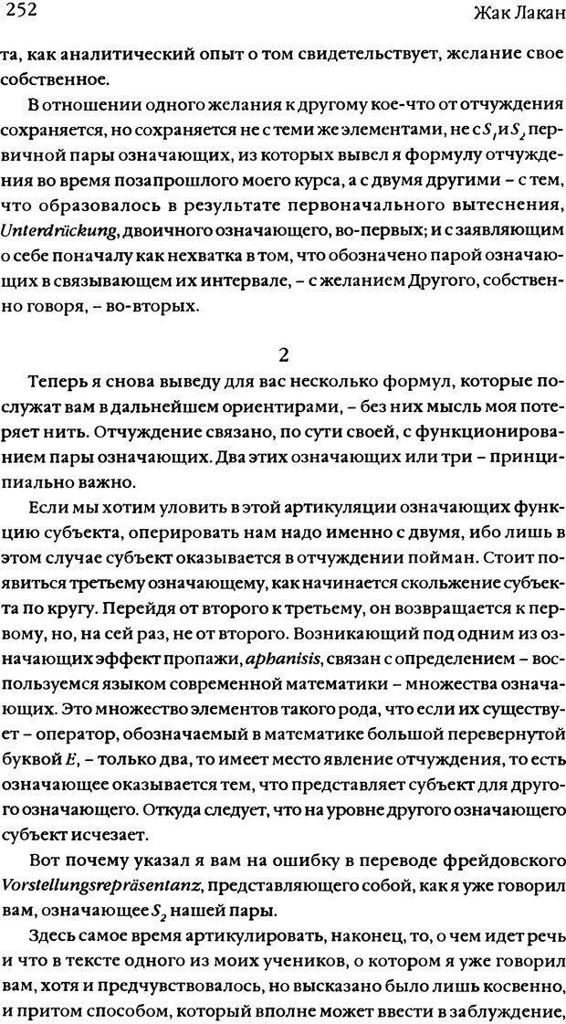 DJVU. Семинары. Книга 11. Четыре основные понятия психоанализа. Лакан Ж. Страница 246. Читать онлайн