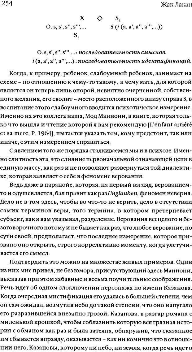 DJVU. Семинары. Книга 11. Четыре основные понятия психоанализа. Лакан Ж. Страница 248. Читать онлайн