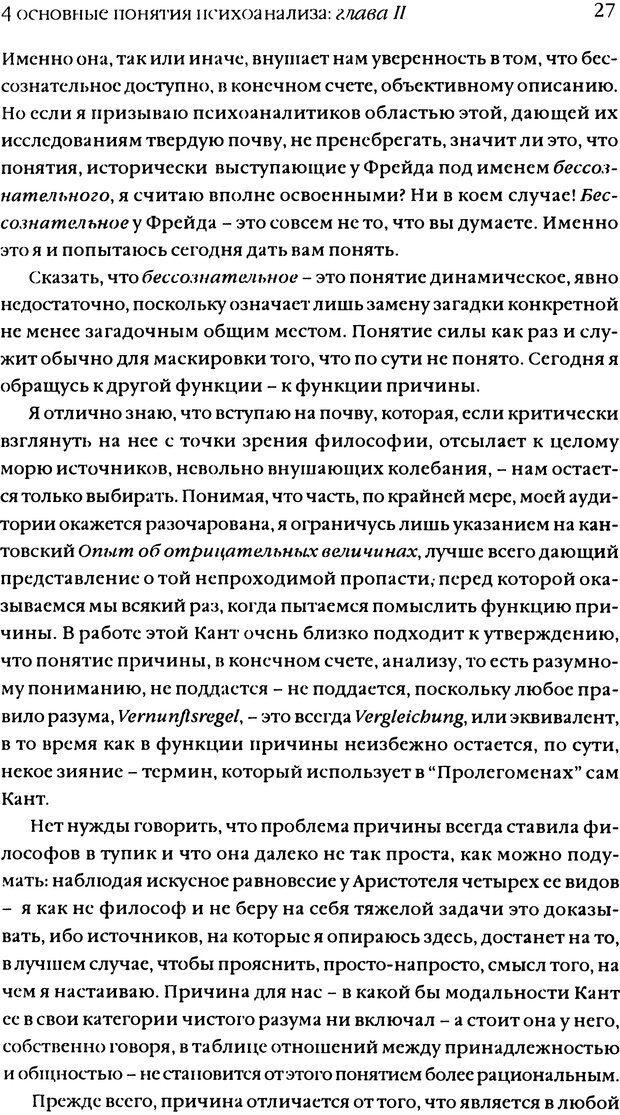 DJVU. Семинары. Книга 11. Четыре основные понятия психоанализа. Лакан Ж. Страница 25. Читать онлайн