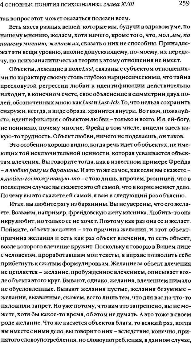 DJVU. Семинары. Книга 11. Четыре основные понятия психоанализа. Лакан Ж. Страница 253. Читать онлайн