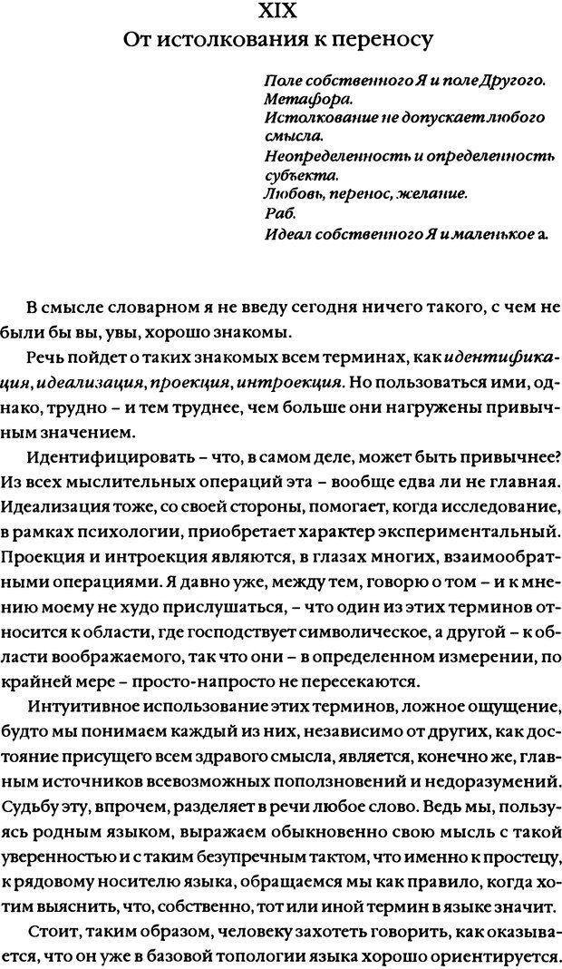 DJVU. Семинары. Книга 11. Четыре основные понятия психоанализа. Лакан Ж. Страница 255. Читать онлайн