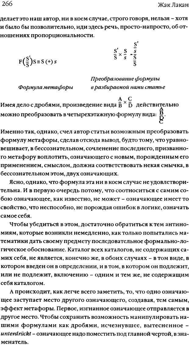 DJVU. Семинары. Книга 11. Четыре основные понятия психоанализа. Лакан Ж. Страница 260. Читать онлайн
