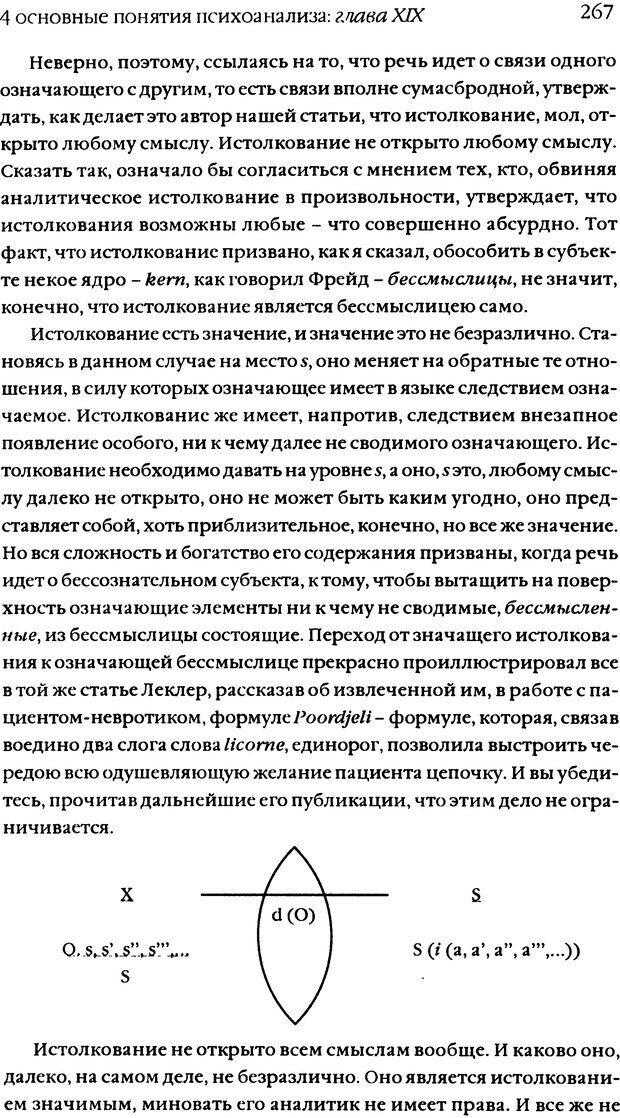 DJVU. Семинары. Книга 11. Четыре основные понятия психоанализа. Лакан Ж. Страница 261. Читать онлайн