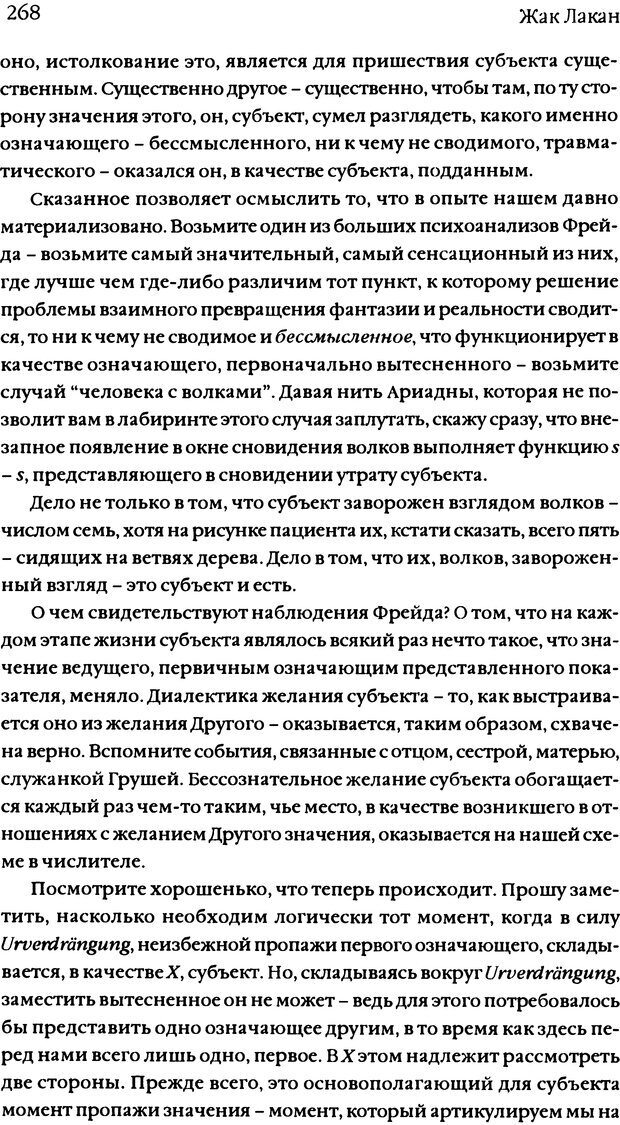DJVU. Семинары. Книга 11. Четыре основные понятия психоанализа. Лакан Ж. Страница 262. Читать онлайн