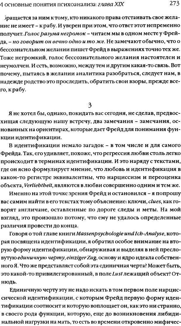 DJVU. Семинары. Книга 11. Четыре основные понятия психоанализа. Лакан Ж. Страница 267. Читать онлайн