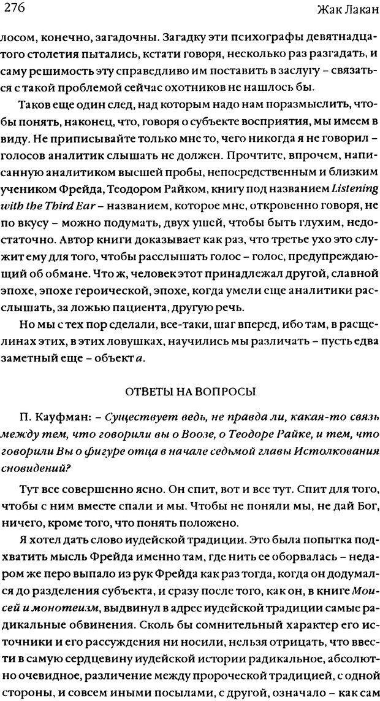 DJVU. Семинары. Книга 11. Четыре основные понятия психоанализа. Лакан Ж. Страница 270. Читать онлайн