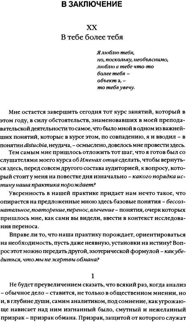 DJVU. Семинары. Книга 11. Четыре основные понятия психоанализа. Лакан Ж. Страница 272. Читать онлайн
