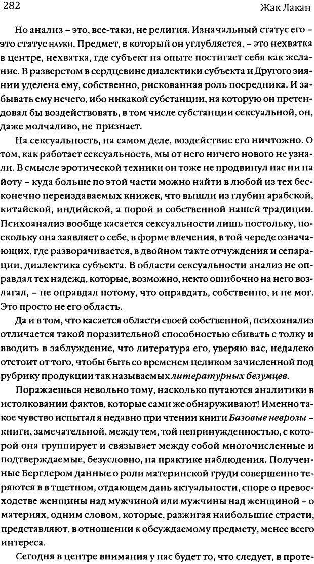 DJVU. Семинары. Книга 11. Четыре основные понятия психоанализа. Лакан Ж. Страница 275. Читать онлайн