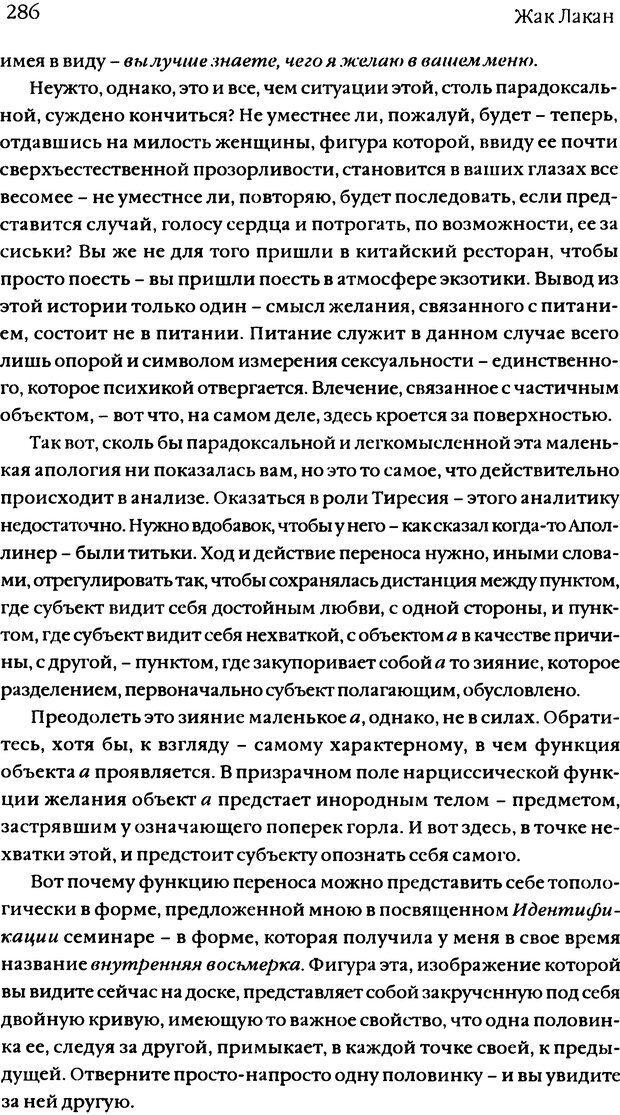 DJVU. Семинары. Книга 11. Четыре основные понятия психоанализа. Лакан Ж. Страница 279. Читать онлайн