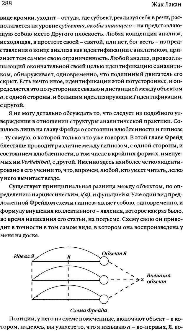 DJVU. Семинары. Книга 11. Четыре основные понятия психоанализа. Лакан Ж. Страница 281. Читать онлайн