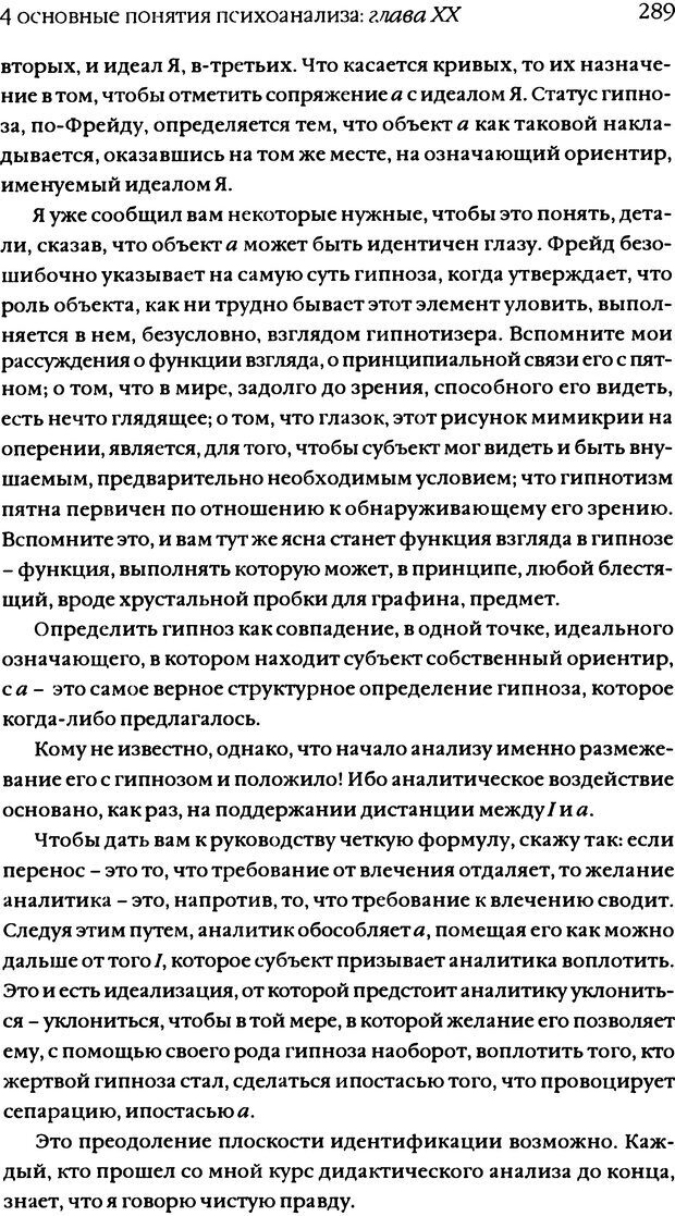 DJVU. Семинары. Книга 11. Четыре основные понятия психоанализа. Лакан Ж. Страница 282. Читать онлайн
