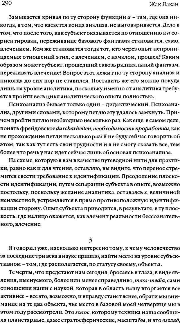 DJVU. Семинары. Книга 11. Четыре основные понятия психоанализа. Лакан Ж. Страница 283. Читать онлайн