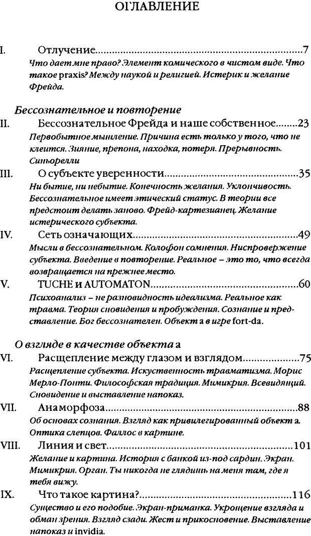 DJVU. Семинары. Книга 11. Четыре основные понятия психоанализа. Лакан Ж. Страница 292. Читать онлайн