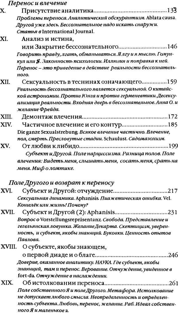 DJVU. Семинары. Книга 11. Четыре основные понятия психоанализа. Лакан Ж. Страница 293. Читать онлайн