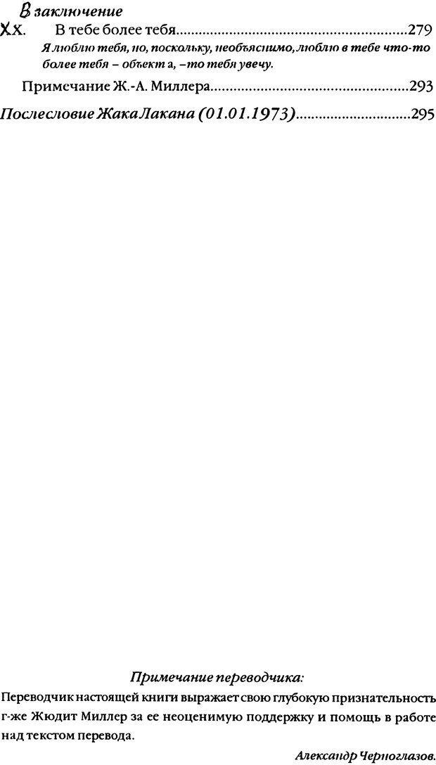 DJVU. Семинары. Книга 11. Четыре основные понятия психоанализа. Лакан Ж. Страница 294. Читать онлайн