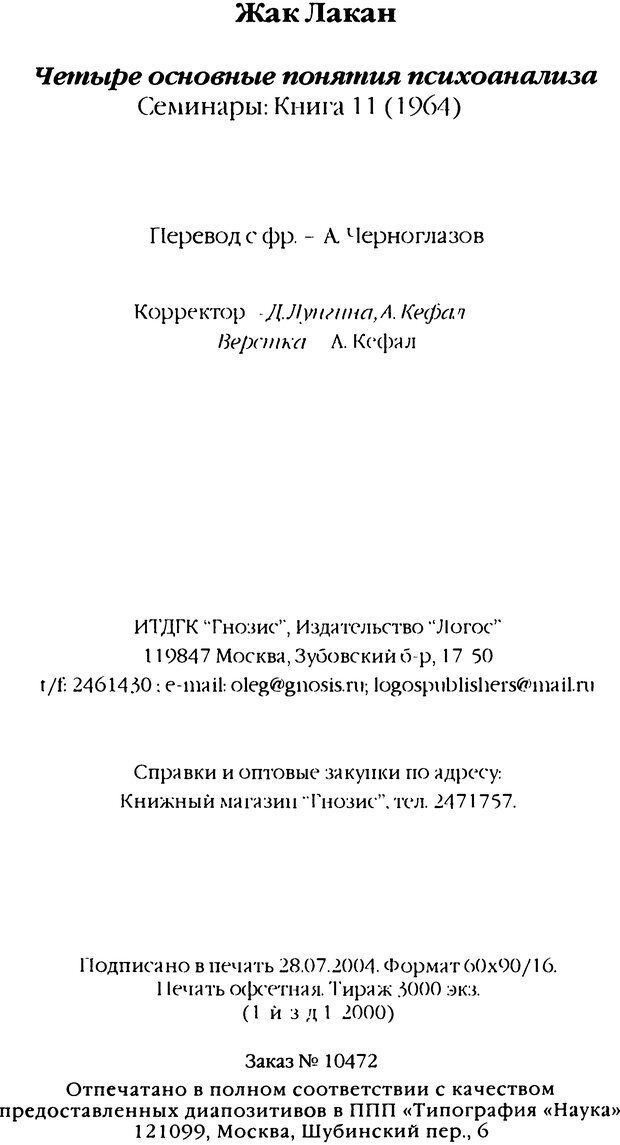 DJVU. Семинары. Книга 11. Четыре основные понятия психоанализа. Лакан Ж. Страница 295. Читать онлайн