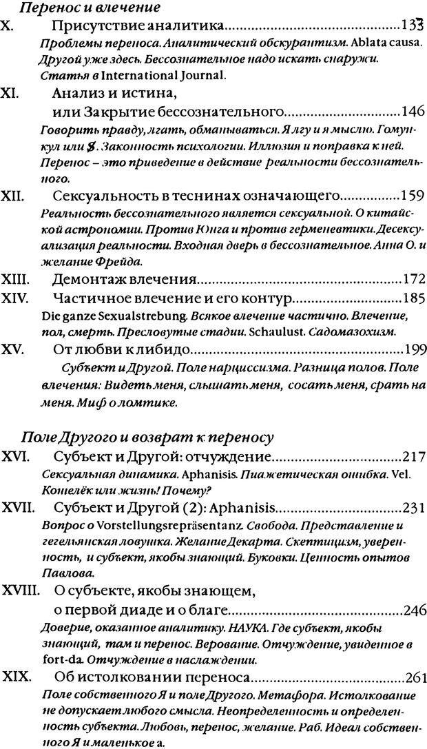 DJVU. Семинары. Книга 11. Четыре основные понятия психоанализа. Лакан Ж. Страница 301. Читать онлайн