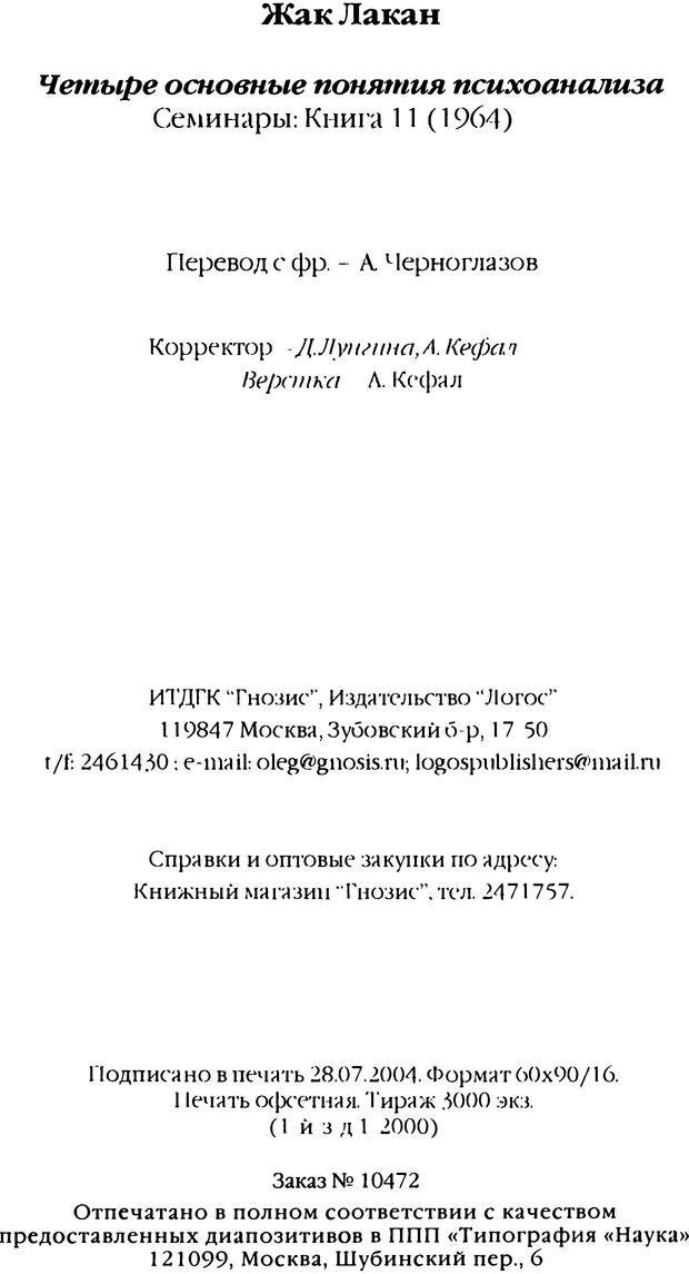 DJVU. Семинары. Книга 11. Четыре основные понятия психоанализа. Лакан Ж. Страница 303. Читать онлайн
